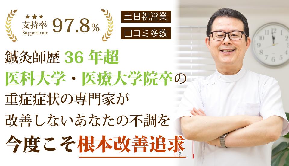 三鷹駅徒歩2分 土日も営業 クチコミ体験談が多数ある鍼灸院。病院で改善しない・原因がわからない痛み・不定愁訴なら当院におまかせください。 東京都武蔵野市中町1-15-5 ノースヒルズ402 0422-57-6497